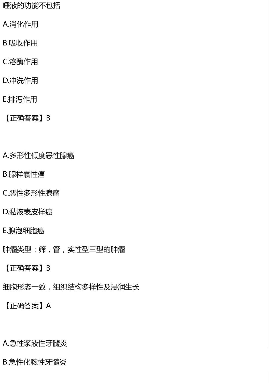 2019年口腔执业医师考试综合笔试真题(网友版4)