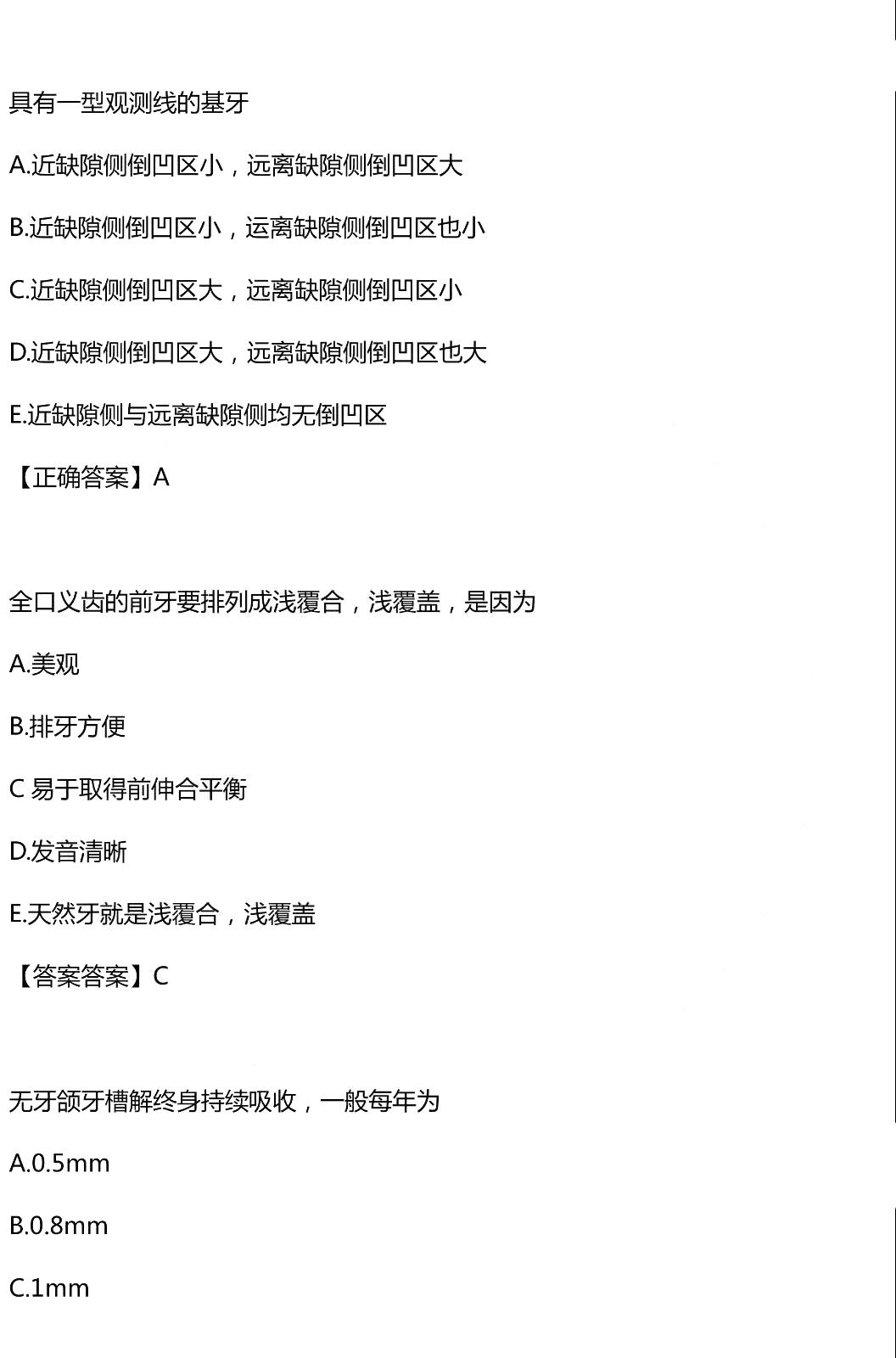 2019年口腔助理医师综合笔试真题及答案(网友版1)