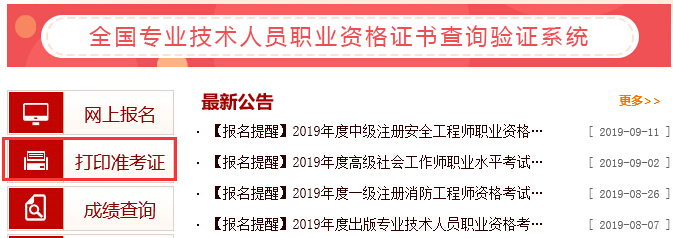 吉林2019年执业药师考试准考证打印入口10月19日开通