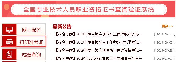 江苏2019执业药师考试准考证打印入口10月19日开通