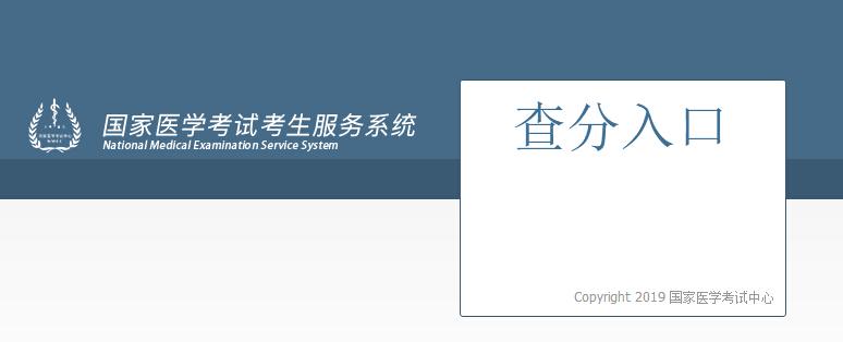国家医学考试网2019年中西医助理医师笔试成绩查询入口