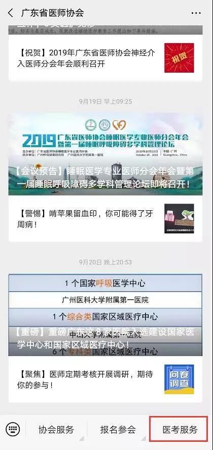 广东省2019年医师资格必威体育betwayAPP下载第二次医学综合笔试公告