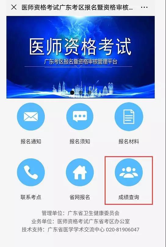 广东省2019年医师资格考试第二次医学综合笔试公告
