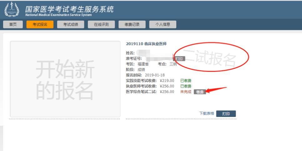 2019年福建医师资格综合笔试(二试)网上必威体育官方下载与缴费通知
