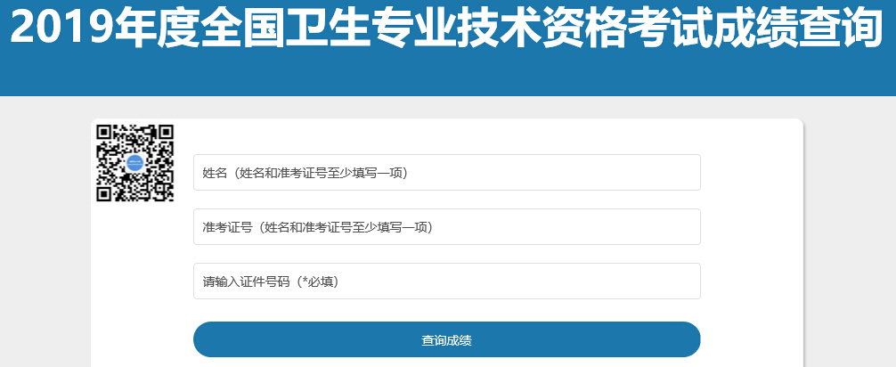 2019年内蒙古卫生资格考试成绩查询于10月30日截止