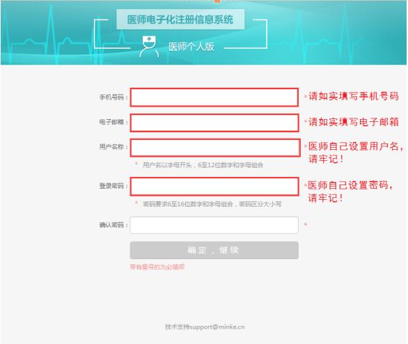 国家卫健委2019年医师执业电子化注册步骤图解(详细)