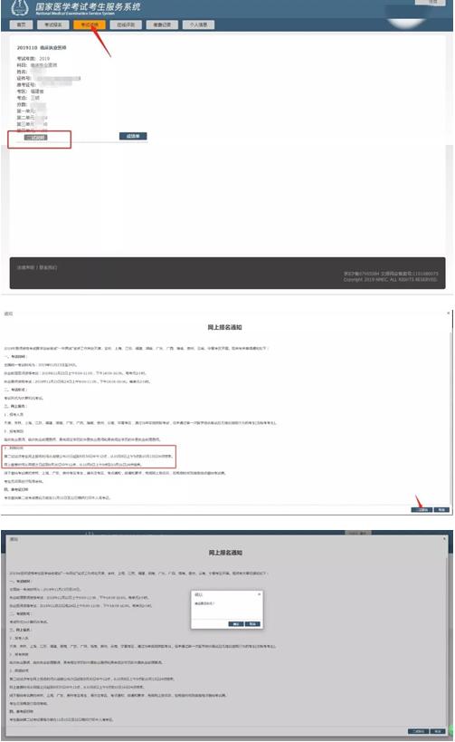 江苏2019年医师资格综合笔试(二试)缴费10月16日截止