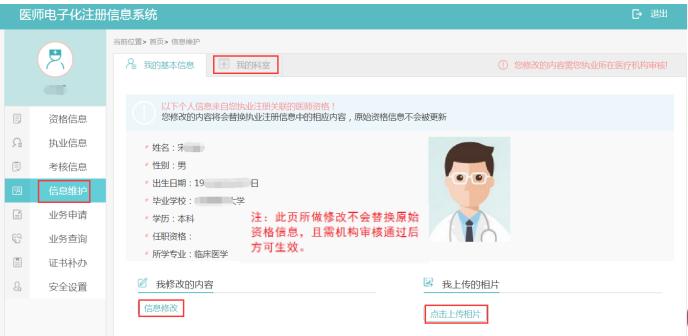 2019年执业/助理医师证书电子化注册常见问题解答