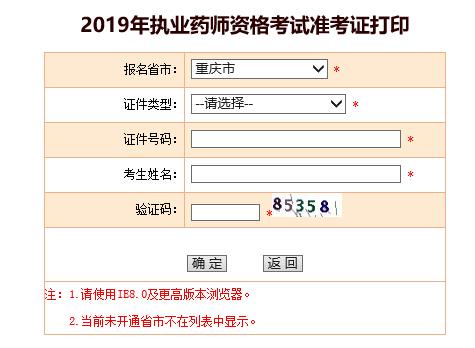 2019年重庆执业药师考试准考证打印入口已开通