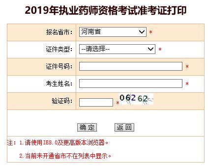 2019河南执业药师准考证打印入口已开通