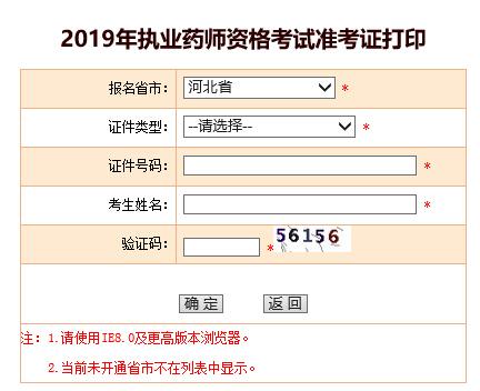 2019河北执业药师准考证打印入口已开通