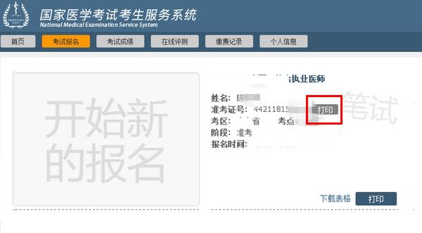 上海2019年医师资格考试二试准考证打印11月22日截止