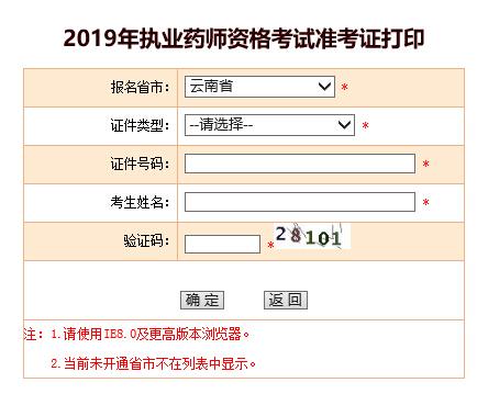 云南2019年执业药师考试准考证打印入口已开通