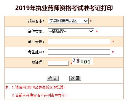 宁夏2019年执业药师考试准考证打印入口已开通