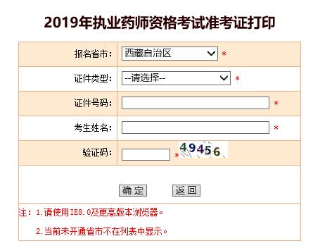 2019年西藏执业药师考试准考证打印10月25日截止