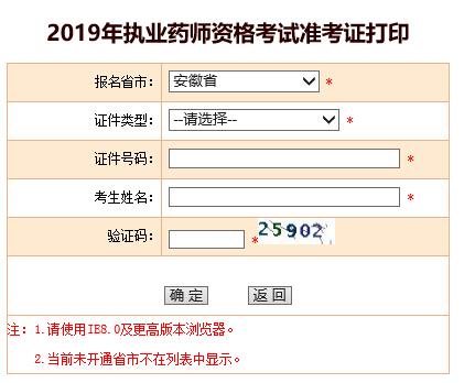 安徽2019年执业药师考试准考证打印入口已开通
