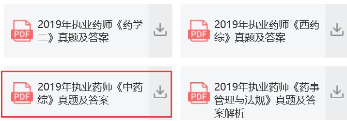 2019年执业药师中药学综合知识真题答案pdf下载