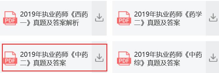 2019年执业药师中药真题图片
