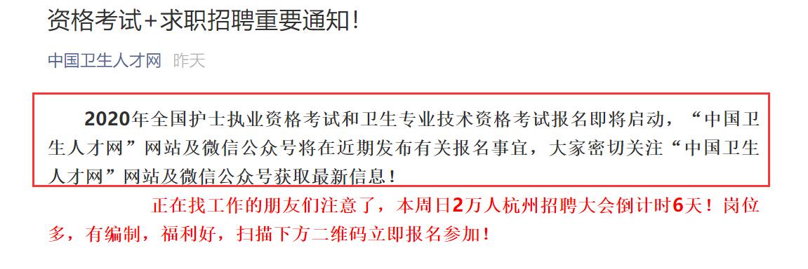 中国卫生人才网:2020年护士资格考试报名即将启动!