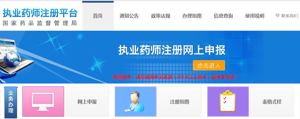 2019年安徽执业药师注册全程网上办理流程