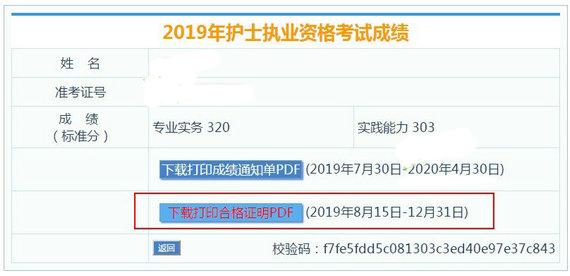 2019年重庆护士资格必威体育betwayAPP下载合格证明打印12月31日截止