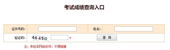 浙江2019年执业药师考试成绩查询入口