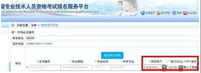 中专学历报考2020执业药师考试,这3个问题要注意!