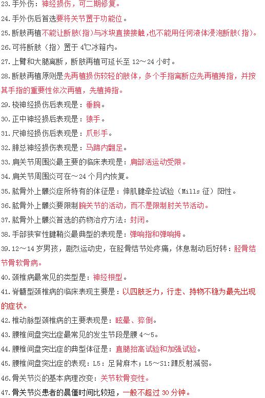 速记!2019年临床执业医师二试考前冲刺考点(7)