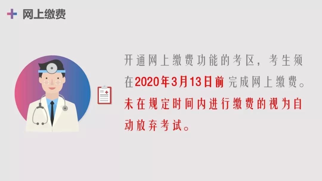 2020年主管护师考试网上缴费时间:3月13日前