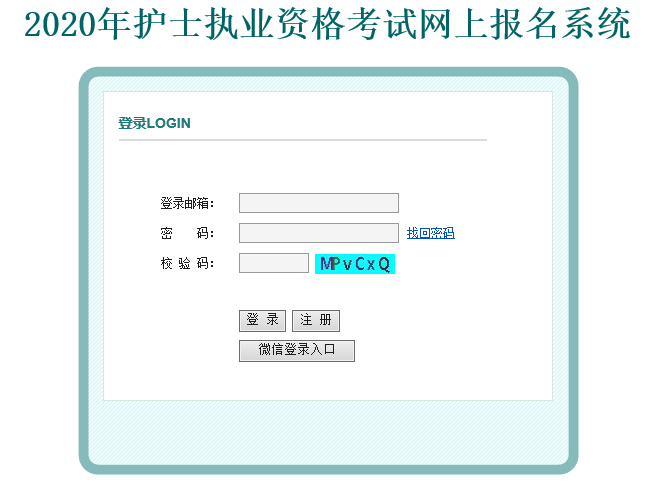 2020年辽宁护士执业资格考试报名于12月18日截止