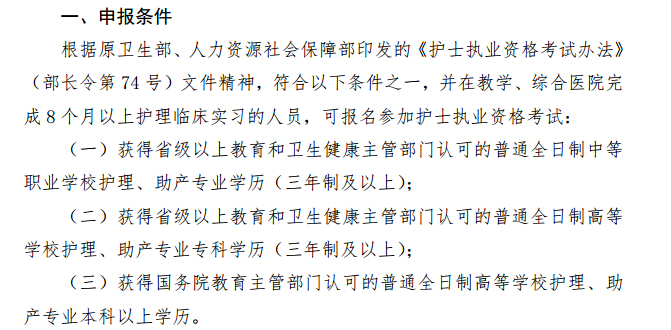 上海市2020年护士执业资格考试报名条件已公布