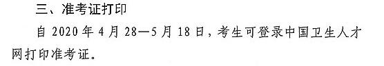 湖南省2020年护士执业资格考试准考证打印时间