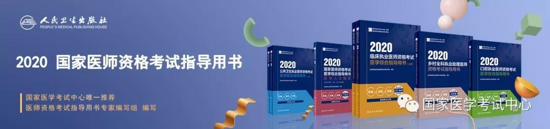 2020年国家医师资格考试系列指导用书