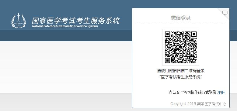 广东2019年医师资格综合笔试第二试成绩查询入口开通