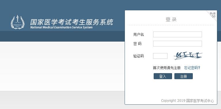 2020新疆医师资格考试报名入口:国家医学考试网