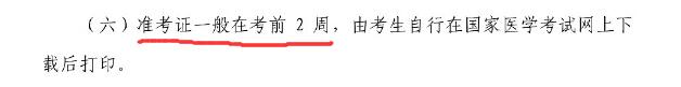 上海市2020年医师资格考试准考证打印时间