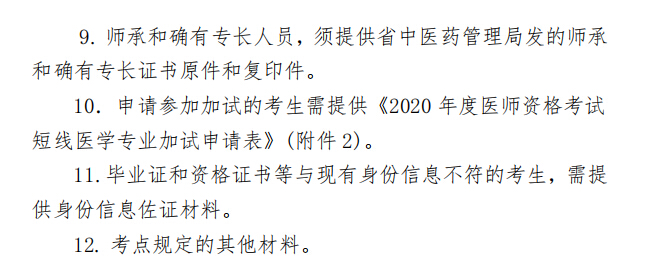 安徽2020年医师资格考试现场审核时间、地点及材料
