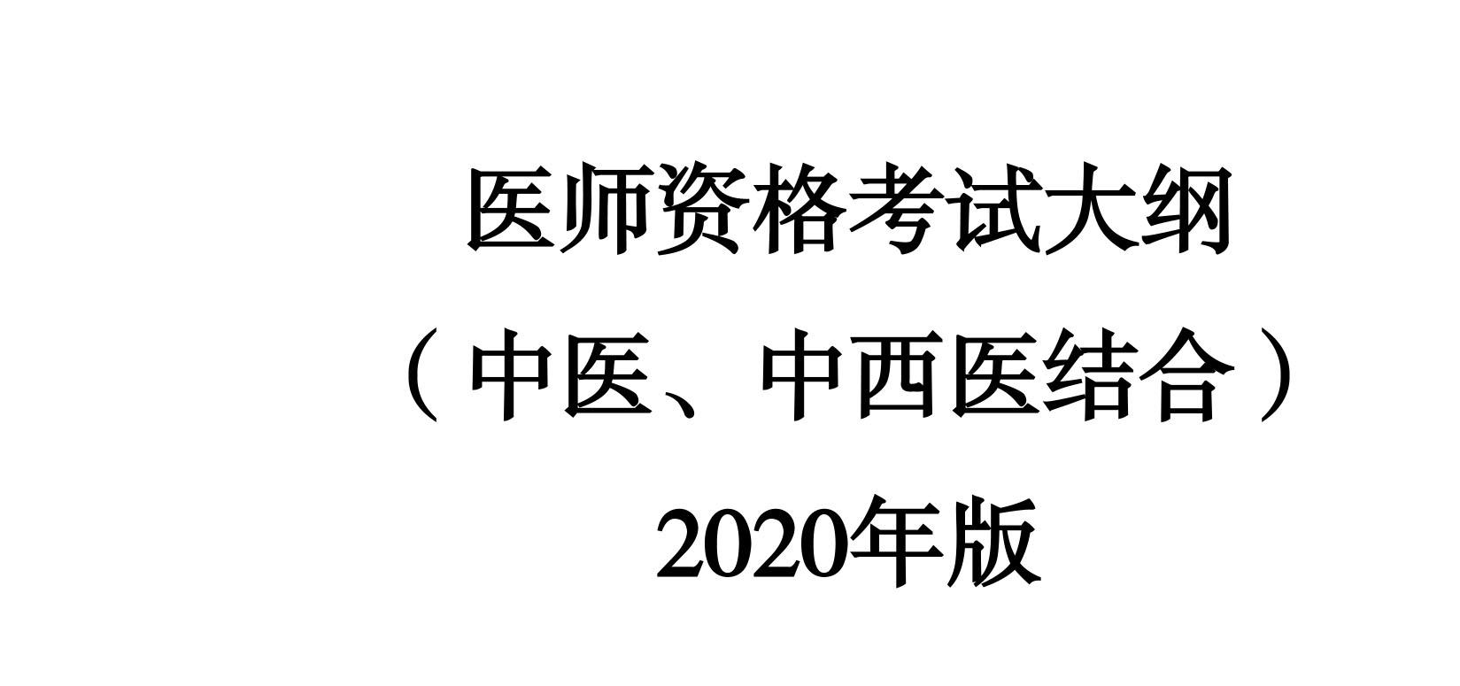 2020年版医师资格考试大纲(中医、中西医结合)发布!