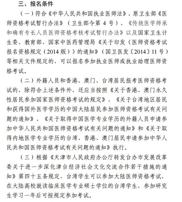 天津市2020年医师资格考试报名条件已公布