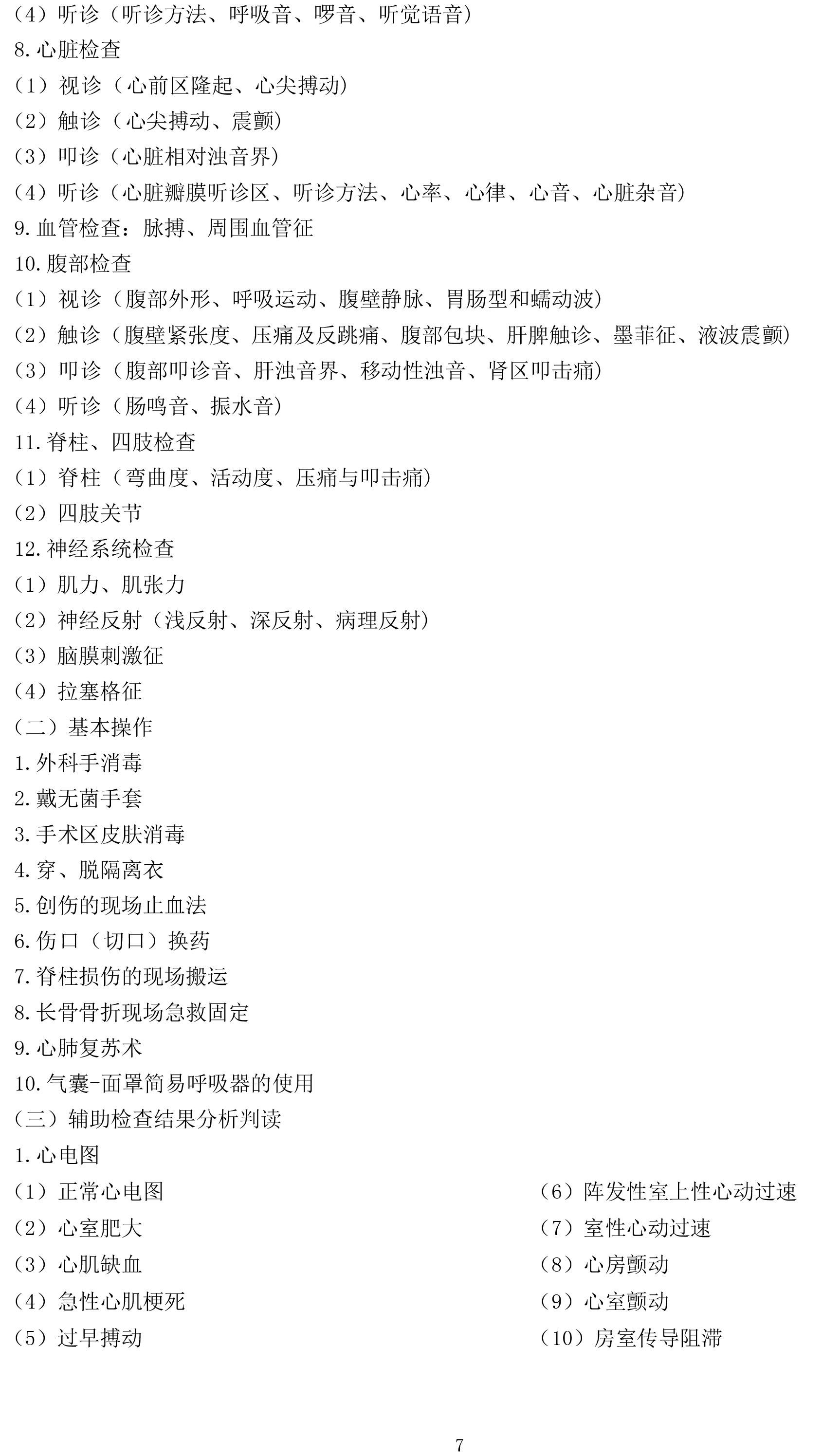 中医执业助理医师《实践技能》考试大纲(2020年版)
