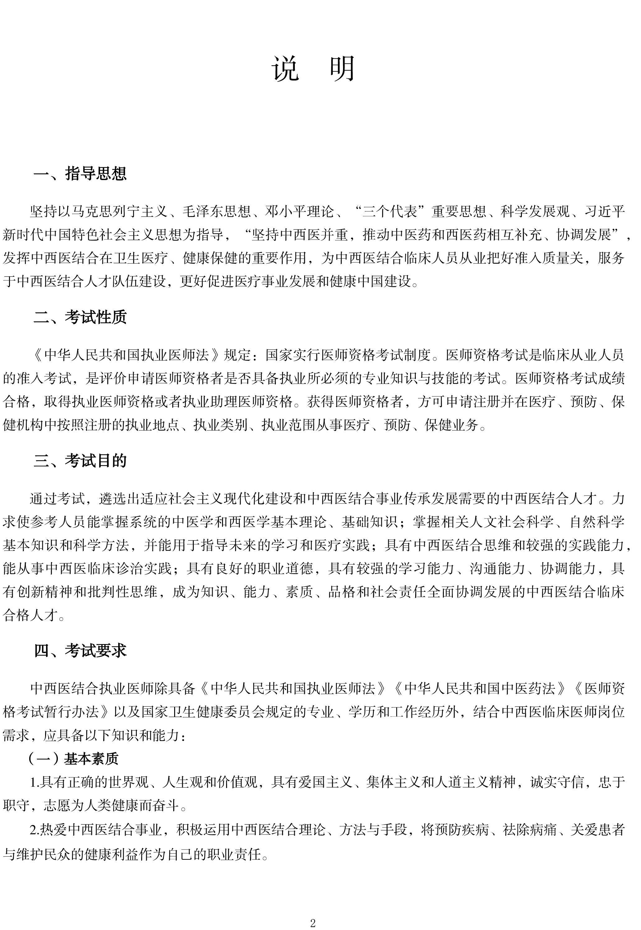 中西医结合执业医师资格考试大纲(2020年版)