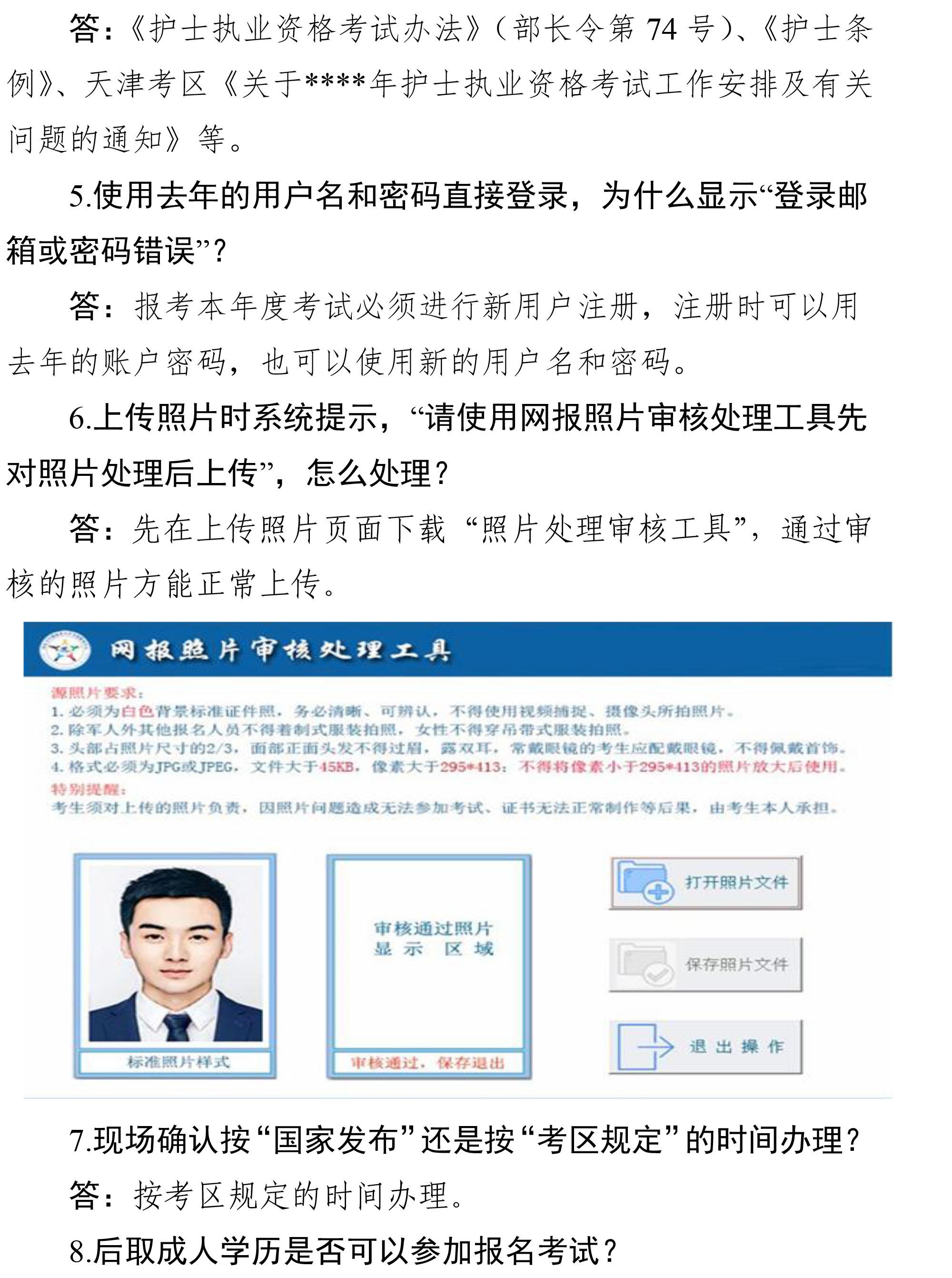 天津考区2020年护士执业资格考试常见热点问题