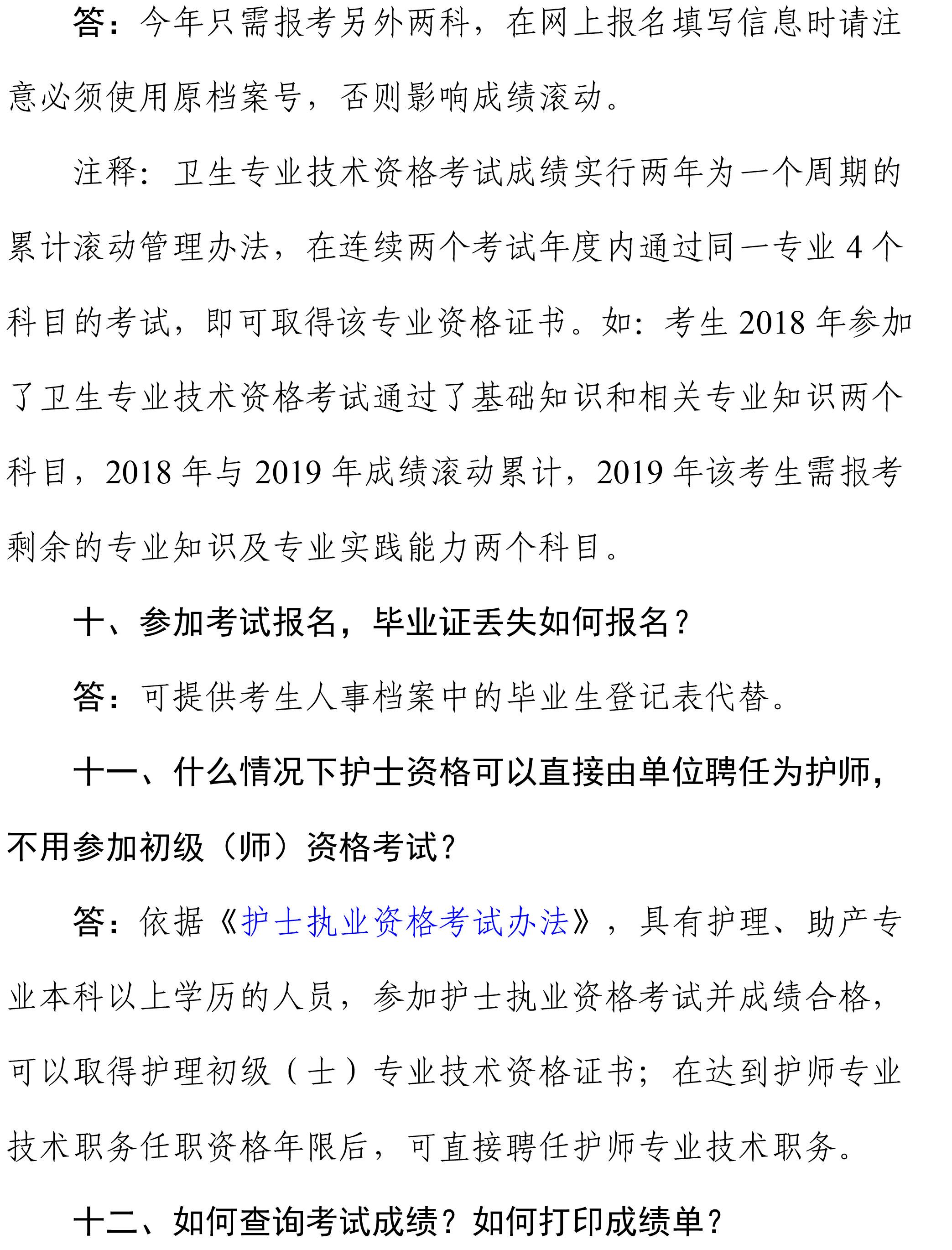 天津考区卫生专业技术资格考试常见热点问题