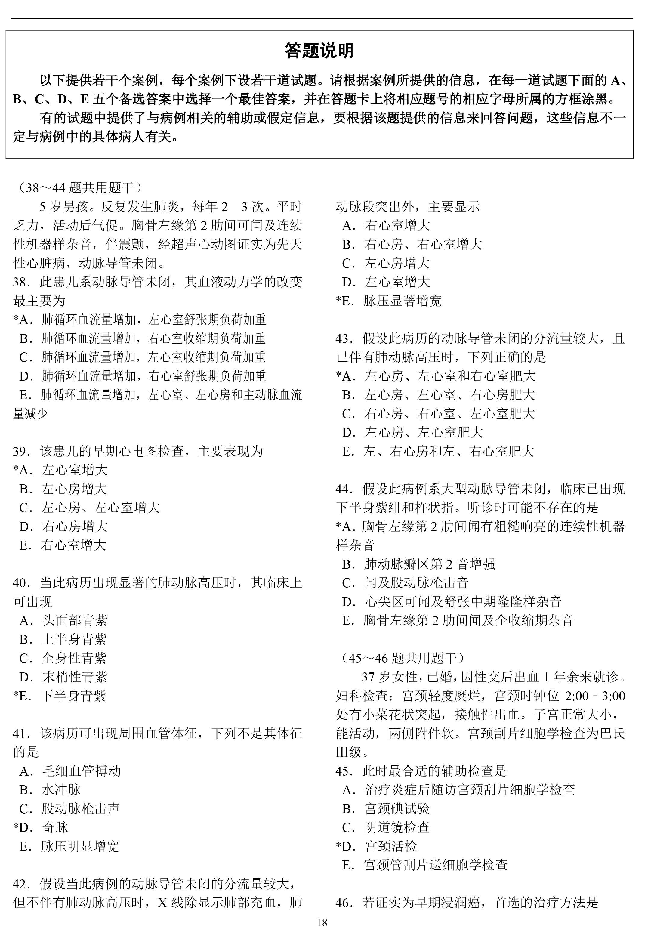 医师资格考试考生指导手册(2020)