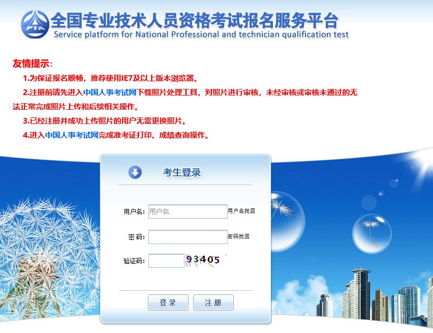黑龙江执业药师报名时间图片