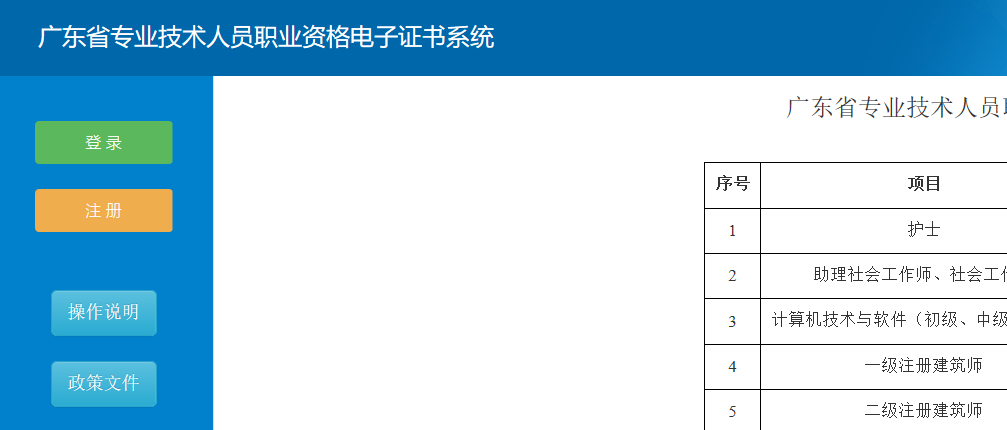 广东省专业技术人员职业资格电子证书系统操作说明