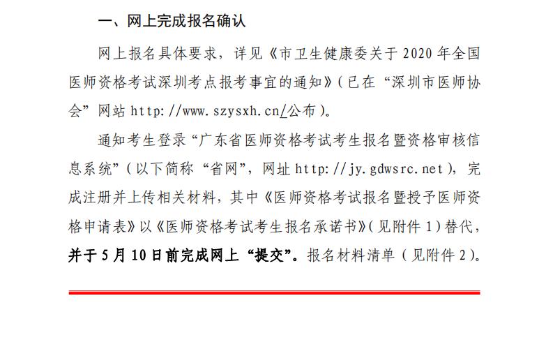 深圳2020年医师资格考试报名资格审核流程调整通知