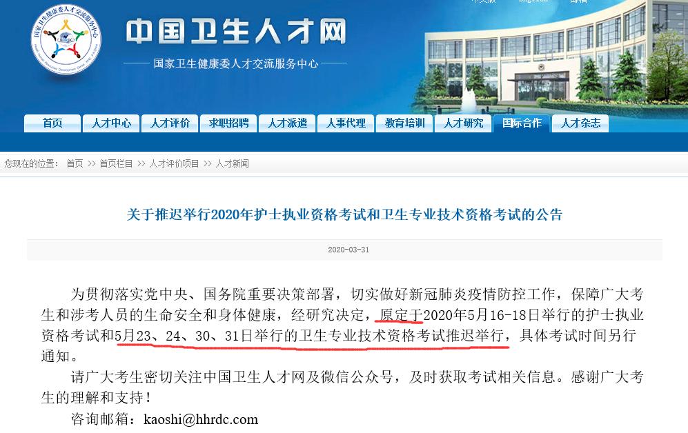 西藏2020年主管护师考试时间推迟