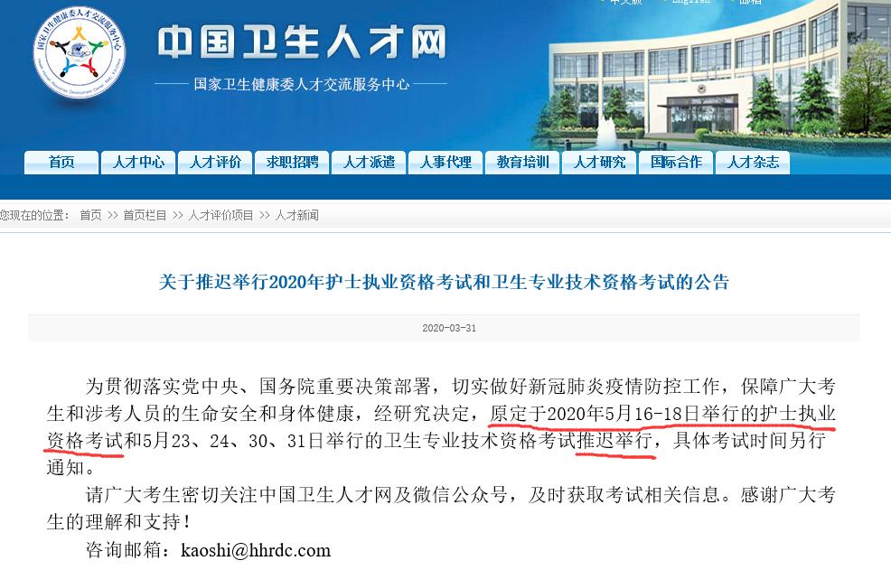新疆2020年护士执业资格考试时间推迟