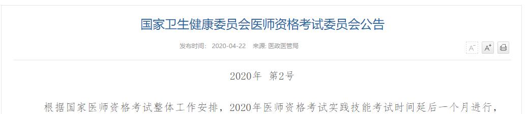 2020年中医助理医师考试实践技能考试时间确定